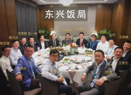 Dong Xing Dinner party involved with CEOs
