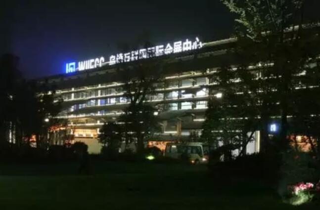 Wuzhen Internet International Convention and Exhibition Center